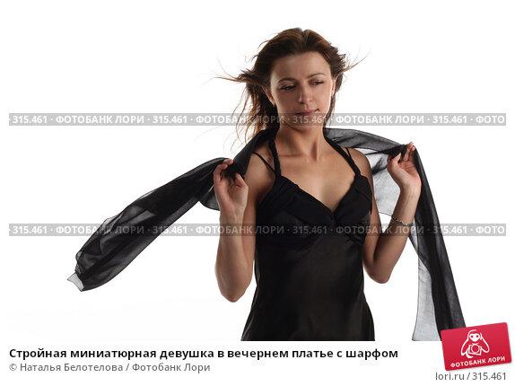 Стройная миниатюрная девушка в вечернем платье с шарфом, фото № 315461, снято 31 мая 2008 г. (c) Наталья Белотелова / Фотобанк Лори