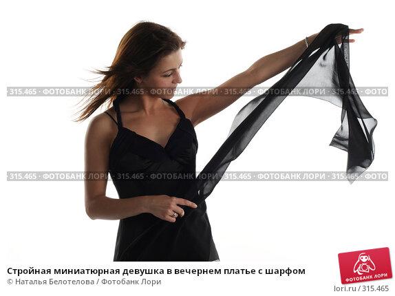 Стройная миниатюрная девушка в вечернем платье с шарфом, фото № 315465, снято 31 мая 2008 г. (c) Наталья Белотелова / Фотобанк Лори