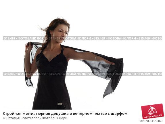 Стройная миниатюрная девушка в вечернем платье с шарфом, фото № 315469, снято 31 мая 2008 г. (c) Наталья Белотелова / Фотобанк Лори