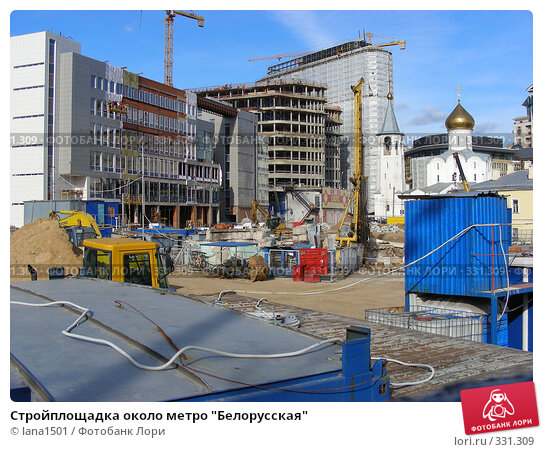 """Стройплощадка около метро """"Белорусская"""", эксклюзивное фото № 331309, снято 10 июня 2008 г. (c) lana1501 / Фотобанк Лори"""
