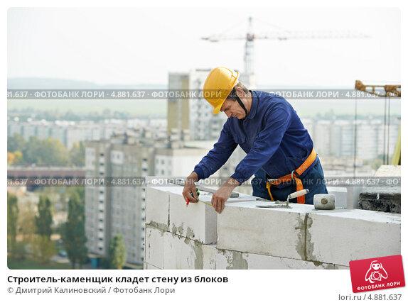 Купить «Строитель-каменщик кладет стену из блоков», фото № 4881637, снято 19 сентября 2012 г. (c) Дмитрий Калиновский / Фотобанк Лори
