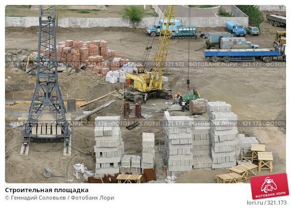 Строительная площадка, фото № 321173, снято 12 июня 2008 г. (c) Геннадий Соловьев / Фотобанк Лори
