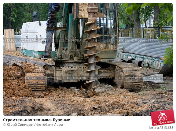 Строительная техника. Бурение, фото № 313633, снято 30 мая 2008 г. (c) Юрий Синицын / Фотобанк Лори