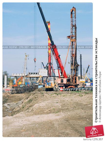 Строительная техника на строительстве эстакады, эксклюзивное фото № 270357, снято 1 мая 2008 г. (c) Александр Щепин / Фотобанк Лори
