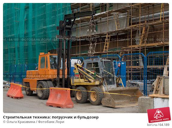 Строительная техника: погрузчик и бульдозер, фото № 64189, снято 22 мая 2007 г. (c) Ольга Красавина / Фотобанк Лори