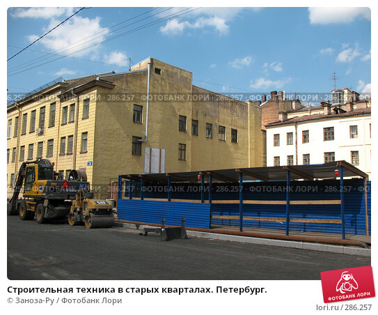 Строительная техника в старых кварталах. Петербург., фото № 286257, снято 11 мая 2008 г. (c) Заноза-Ру / Фотобанк Лори