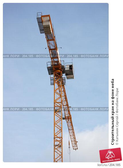 Купить «Строительный кран на фоне неба», фото № 204185, снято 16 февраля 2008 г. (c) Катыкин Сергей / Фотобанк Лори