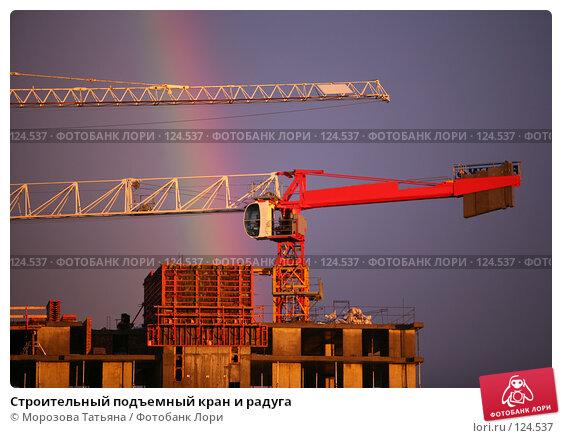 Строительный подъемный кран и радуга, фото № 124537, снято 27 ноября 2006 г. (c) Морозова Татьяна / Фотобанк Лори