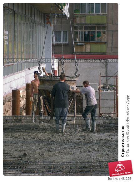 Купить «Строительство», фото № 48225, снято 25 ноября 2017 г. (c) Талдыкин Юрий / Фотобанк Лори