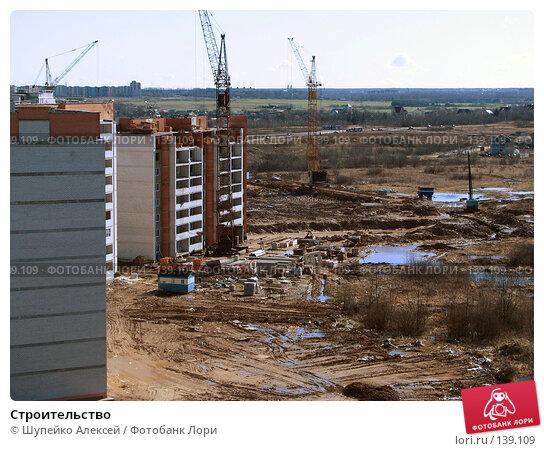 Купить «Строительство», фото № 139109, снято 18 марта 2007 г. (c) Шупейко Алексей / Фотобанк Лори
