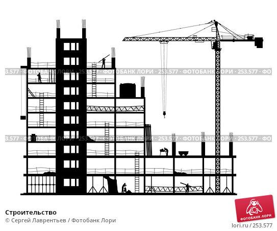 Купить «Строительство», иллюстрация № 253577 (c) Сергей Лаврентьев / Фотобанк Лори