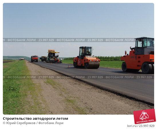 Строительство автодороги летом (2005 год). Редакционное фото, фотограф Юрий Серебряков / Фотобанк Лори