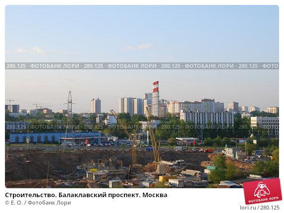 Строительство. Балаклавский проспект. Москва, фото № 280125, снято 10 мая 2008 г. (c) Екатерина Овсянникова / Фотобанк Лори