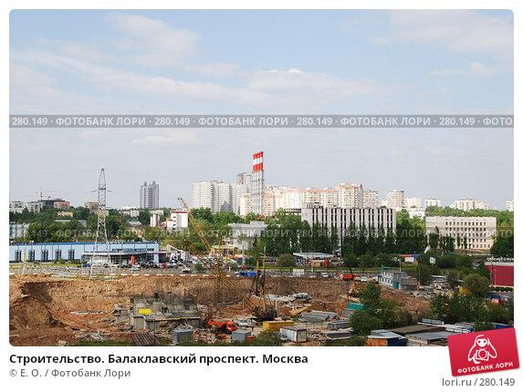 Строительство. Балаклавский проспект. Москва, фото № 280149, снято 10 мая 2008 г. (c) Екатерина Овсянникова / Фотобанк Лори
