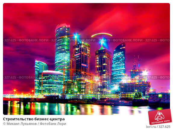 Строительство бизнес-центра, фото № 327625, снято 7 декабря 2016 г. (c) Михаил Лукьянов / Фотобанк Лори