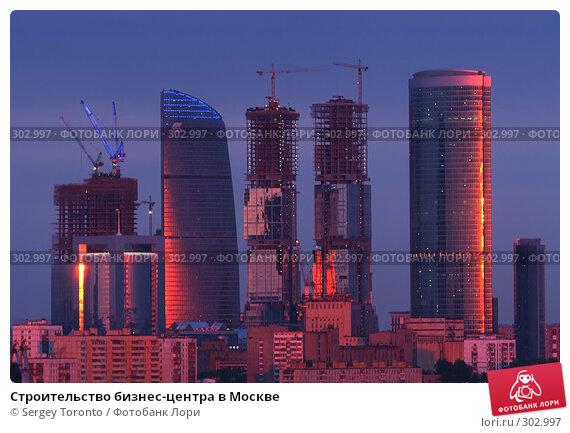 Строительство бизнес-центра в Москве, фото № 302997, снято 9 мая 2008 г. (c) Sergey Toronto / Фотобанк Лори