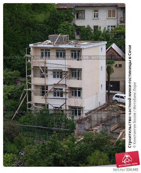Строительство частной мини-гостиницы в Сочи, фото № 334945, снято 9 декабря 2016 г. (c) Константин Босов / Фотобанк Лори