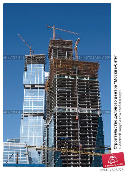 "Строительство делового центра ""Москва-Сити"", фото № 326773, снято 11 июня 2008 г. (c) Алексей Зарубин / Фотобанк Лори"