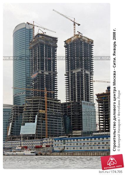 Строительство делового центра Москва - Сити. Январь 2008 г., фото № 174705, снято 13 января 2008 г. (c) Валерий Назаров / Фотобанк Лори