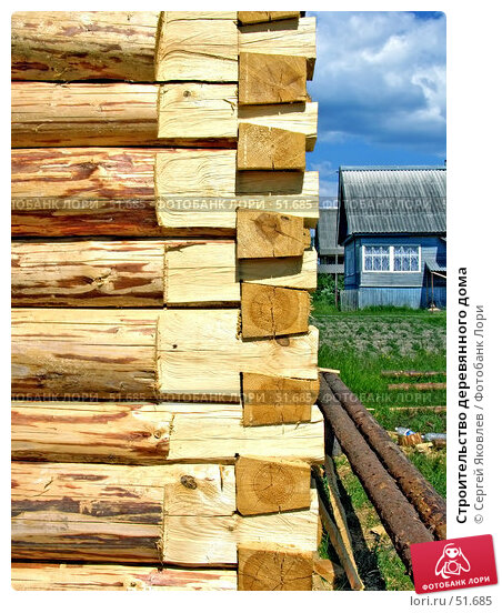 Строительство деревянного дома, фото № 51685, снято 28 июня 2017 г. (c) Сергей Яковлев / Фотобанк Лори
