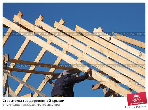 Строительство деревянной крыши, фото № 151737, снято 14 сентября 2007 г. (c) Александр Катайцев / Фотобанк Лори