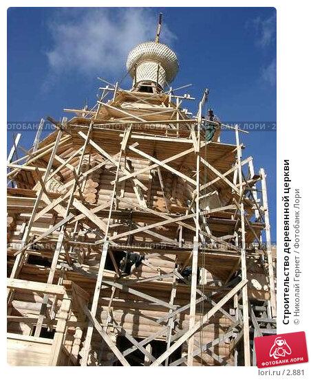 Строительство деревянной церкви, фото № 2881, снято 19 сентября 2004 г. (c) Николай Гернет / Фотобанк Лори