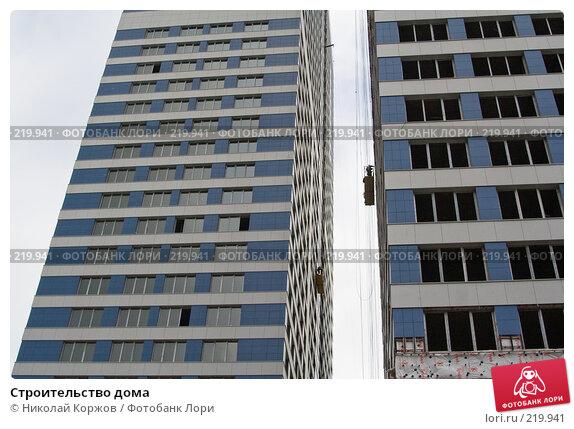 Купить «Строительство дома», фото № 219941, снято 29 февраля 2008 г. (c) Николай Коржов / Фотобанк Лори