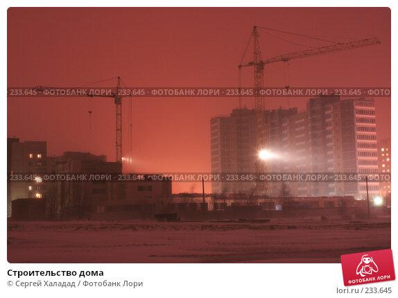 Строительство дома, фото № 233645, снято 25 марта 2008 г. (c) Сергей Халадад / Фотобанк Лори