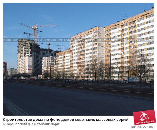 Строительство дома на фоне домов советских массовых серий, фото № 278889, снято 23 апреля 2008 г. (c) Тарановский Д. / Фотобанк Лори