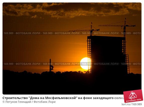 "Строительство ""Дома на Мосфильмовской"" на фоне заходящего солнца, фото № 169989, снято 11 июня 2007 г. (c) Петухов Геннадий / Фотобанк Лори"