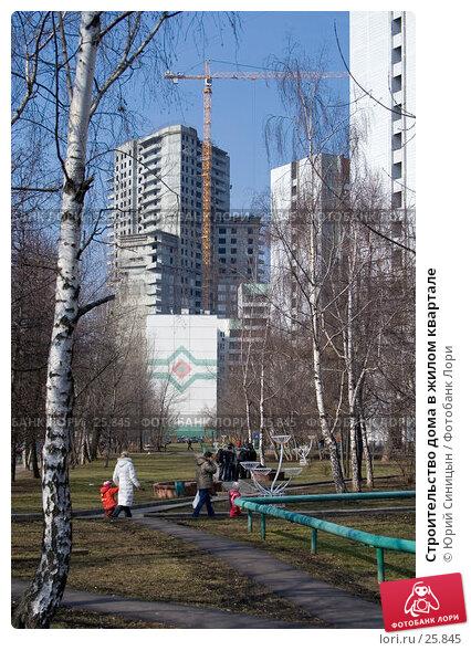 Строительство дома в жилом квартале, фото № 25845, снято 20 марта 2007 г. (c) Юрий Синицын / Фотобанк Лори