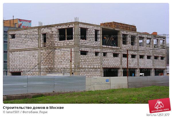 Строительство домов в Москве, эксклюзивное фото № 257377, снято 16 апреля 2008 г. (c) lana1501 / Фотобанк Лори