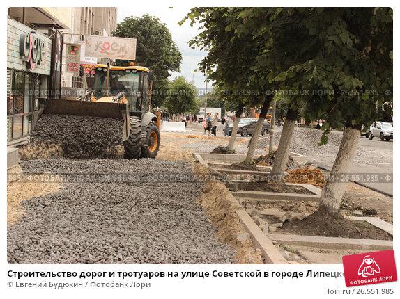 Строительство дорог и тротуаров на улице Советской в городе Липецке, фото № 26551985, снято 16 июня 2017 г. (c) Евгений Будюкин / Фотобанк Лори