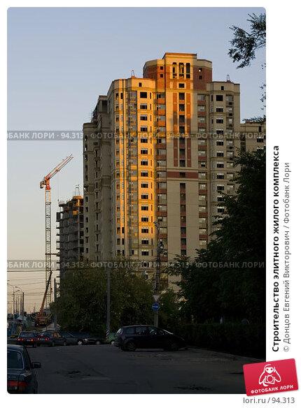 Строительство элитного жилого комплекса, фото № 94313, снято 11 сентября 2007 г. (c) Донцов Евгений Викторович / Фотобанк Лори