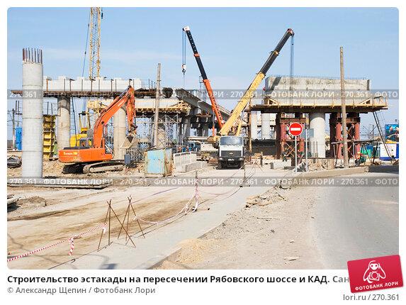 Строительство эстакады на пересечении Рябовского шоссе и КАД. Санкт-Петербург., эксклюзивное фото № 270361, снято 1 мая 2008 г. (c) Александр Щепин / Фотобанк Лори