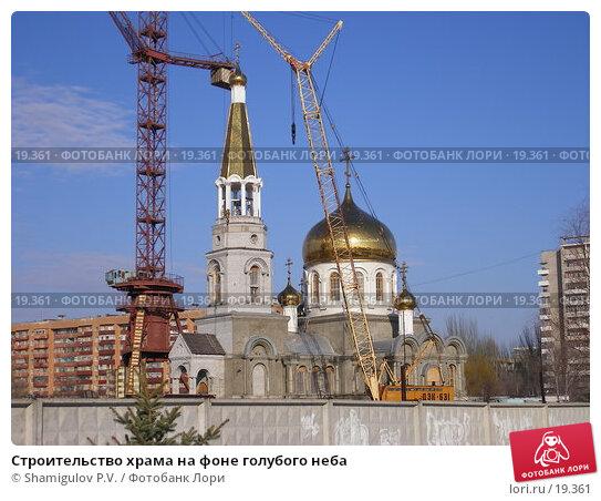 Строительство храма на фоне голубого неба, фото № 19361, снято 10 февраля 2007 г. (c) Shamigulov P.V. / Фотобанк Лори