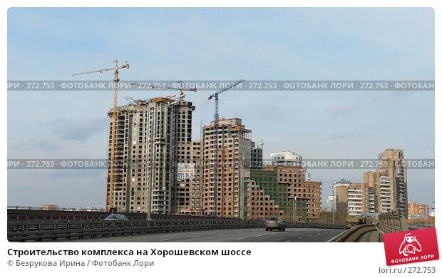 Купить «Строительство комплекса на Хорошевском шоссе», фото № 272753, снято 22 марта 2008 г. (c) Безрукова Ирина / Фотобанк Лори