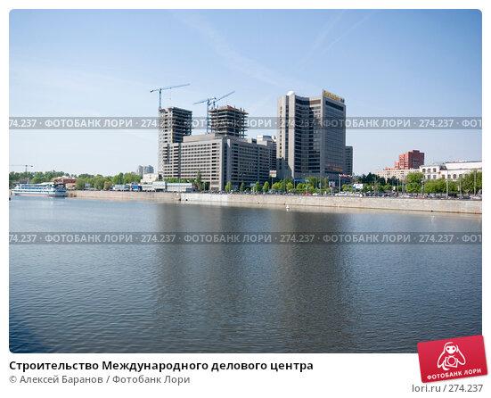 Строительство Международного делового центра, фото № 274237, снято 4 мая 2008 г. (c) Алексей Баранов / Фотобанк Лори