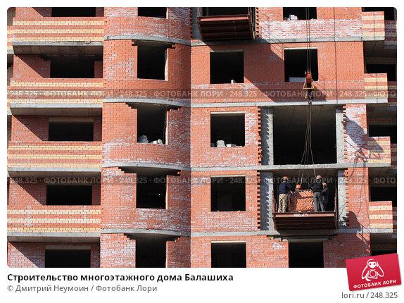 Купить «Строительство многоэтажного дома Балашиха», эксклюзивное фото № 248325, снято 3 апреля 2008 г. (c) Дмитрий Неумоин / Фотобанк Лори