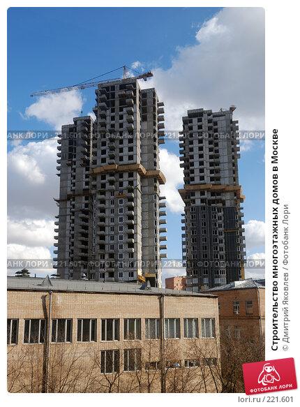 Строительство многоэтажных домов в Москве, фото № 221601, снято 6 марта 2008 г. (c) Дмитрий Яковлев / Фотобанк Лори