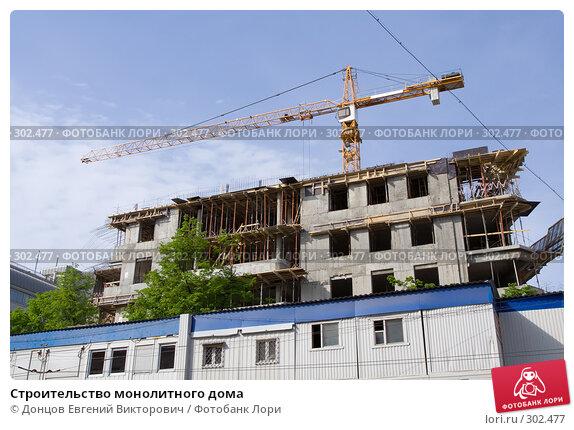 Купить «Строительство монолитного дома», фото № 302477, снято 1 мая 2008 г. (c) Донцов Евгений Викторович / Фотобанк Лори