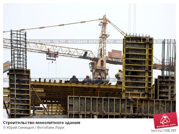 Строительство монолитного здания, фото № 108797, снято 26 октября 2007 г. (c) Юрий Синицын / Фотобанк Лори