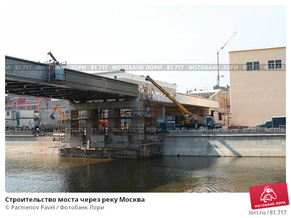 Строительство моста через реку Москва, фото № 81717, снято 23 августа 2007 г. (c) Parmenov Pavel / Фотобанк Лори