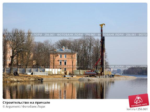 Строительство на причале, фото № 256061, снято 5 апреля 2008 г. (c) Argument / Фотобанк Лори