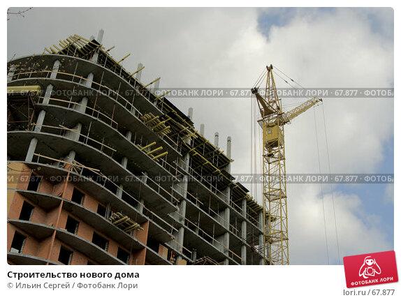 Строительство нового дома, фото № 67877, снято 7 мая 2007 г. (c) Ильин Сергей / Фотобанк Лори