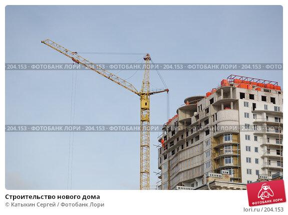 Строительство нового дома, фото № 204153, снято 16 февраля 2008 г. (c) Катыкин Сергей / Фотобанк Лори