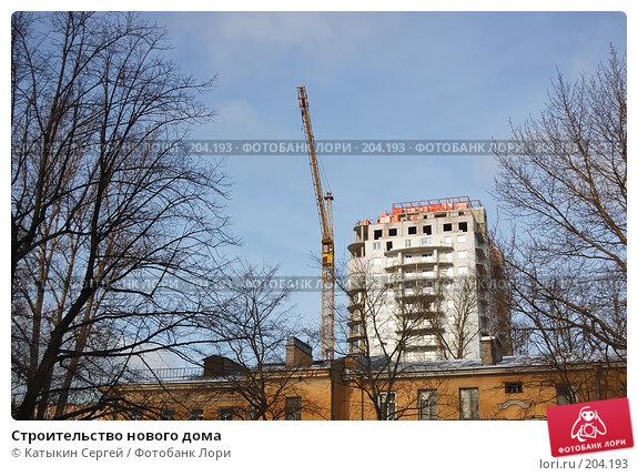 Купить «Строительство нового дома», фото № 204193, снято 16 февраля 2008 г. (c) Катыкин Сергей / Фотобанк Лори