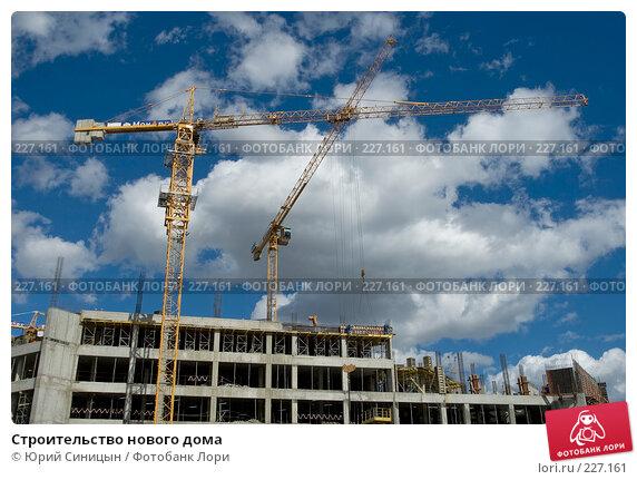 Строительство нового дома, фото № 227161, снято 29 августа 2007 г. (c) Юрий Синицын / Фотобанк Лори