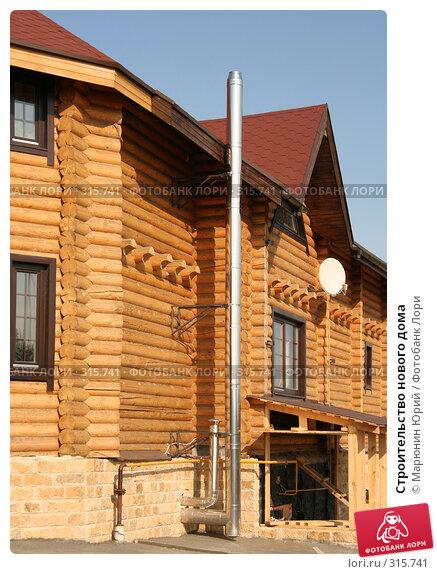 Купить «Строительство нового дома», фото № 315741, снято 25 сентября 2007 г. (c) Марюнин Юрий / Фотобанк Лори