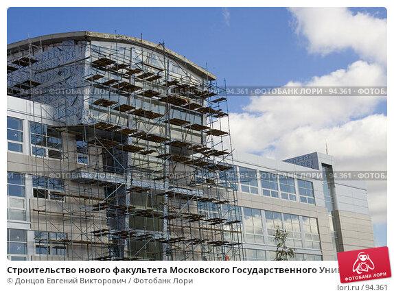 Строительство нового факультета Московского Государственного Университета, фото № 94361, снято 11 сентября 2007 г. (c) Донцов Евгений Викторович / Фотобанк Лори